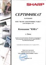 Сертификат Sharp Authorised Dealer