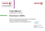 Сертификат Xerox Authorised Reseller